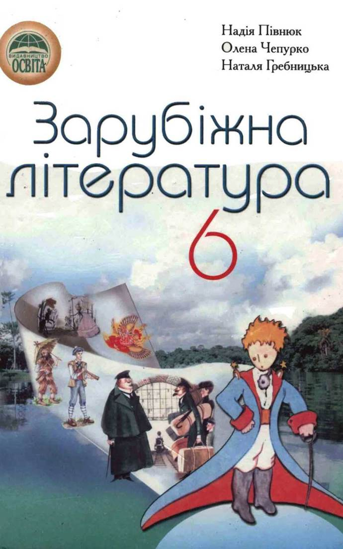 Учебник по зарубежной литературе 9 10кл читать